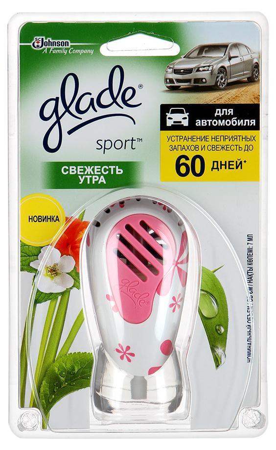 Освежитель воздуха для автомобиля Glade Sport Свежесть утра, 7 мл665387Устраняет запахи и освежает воздух до 60 дней. Регулятор интенсивности аромата. Премиальный дизайн держателя - 4 вида на выбор. Широкий выбор ароматов. Удобное крепление подходит для любого автомобиля.