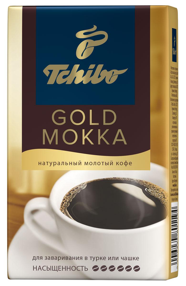 Tchibo Gold Mokka кофе молотый, 250 г