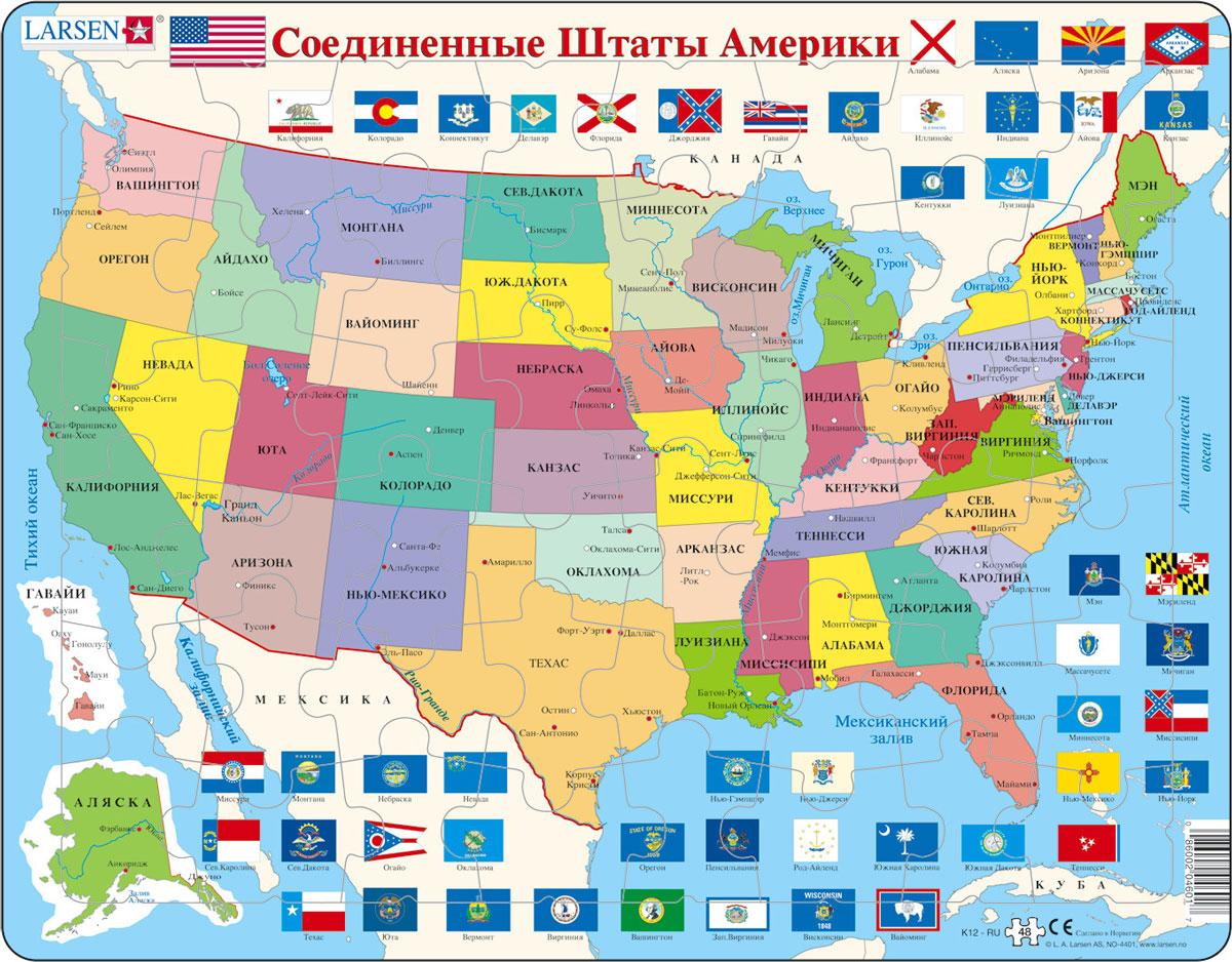 Larsen Пазл СШАK12Пазлы Ларсен направлены, прежде всего, на обучение. Пазл Larsen США в игровой форме знакомит детей с политической картой США и флагами штатов. Выполненные из высококачественного трехслойного картона, пазлы не деформируются и легко берутся в руки. Все пазлы снабжены специальной подложкой, благодаря чему их удобно собирать. Размер готового пазла: 36,5 см х 28,5 см.