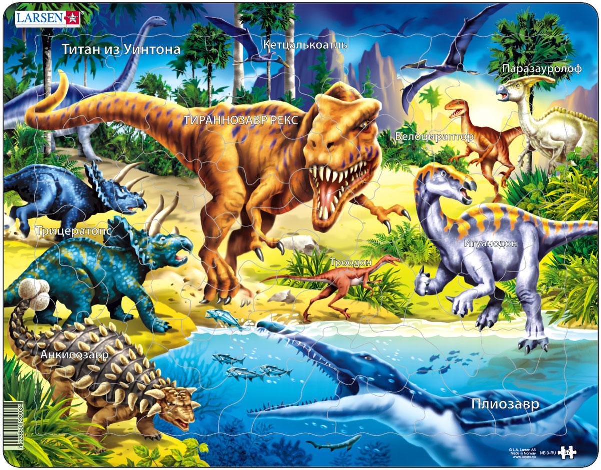 Larsen Пазл Динозавры NB3NB3Пазл Larsen Динозавры станет отличным развлечением для вашего ребенка. Пазл в игровой форме познакомит детей с динозаврами Мелового периода. Выполненные из высококачественного трехслойного картона, пазлы Larsen не деформируются. Все пазлы снабжены специальной подложкой, благодаря чему их удобно собирать. Игра с пазлами благоприятно влияет на развитие ребенка. Веселая игра сопровождается манипуляциями с мелкими предметами, сопоставлением и сложением деталей, в результате чего развивается сенсорное восприятие и мелкая моторика. Порадуйте своего малыша таким замечательным подарком!
