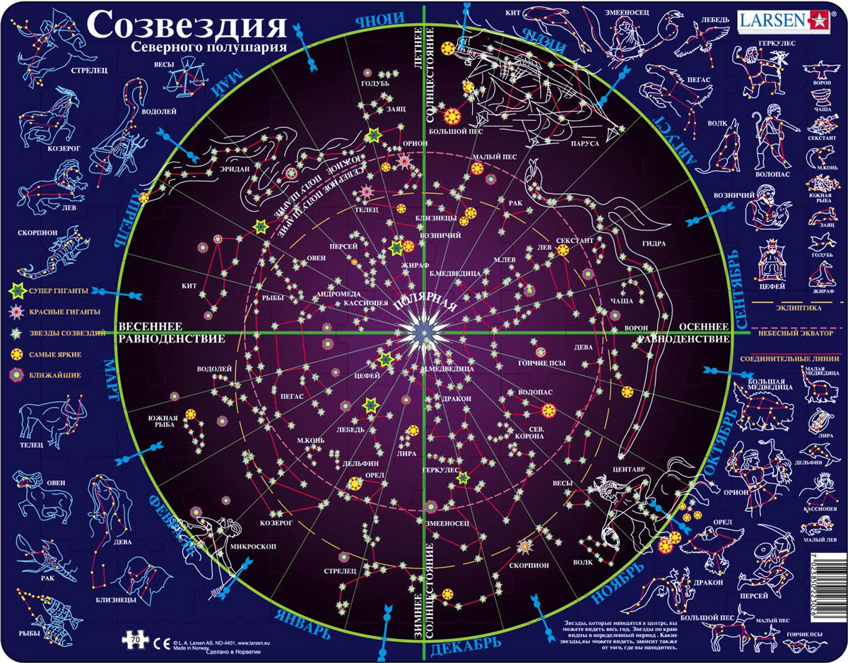 Larsen Пазл Созвездия Северного полушарияSS2Пазлы Ларсен направлены, прежде всего, на обучение. Пазл Larsen Созвездия Северного полушария знакомит в занимательной форме с основами астрономии! Здесь представлены все самые известные созвездия с краткой информацией о яркости, степени удаленности, величине. Все созвездия представлены в двух видах: соединенные между собой звезды (в центре) и их графическое представление, например Лев (по контуру). Выполненные из высококачественного трехслойного картона, пазлы не деформируются и легко берутся в руки. Все пазлы снабжены специальной подложкой, благодаря чему их удобно собирать. Размер готового пазла: 36,5 см х 28,5 см.