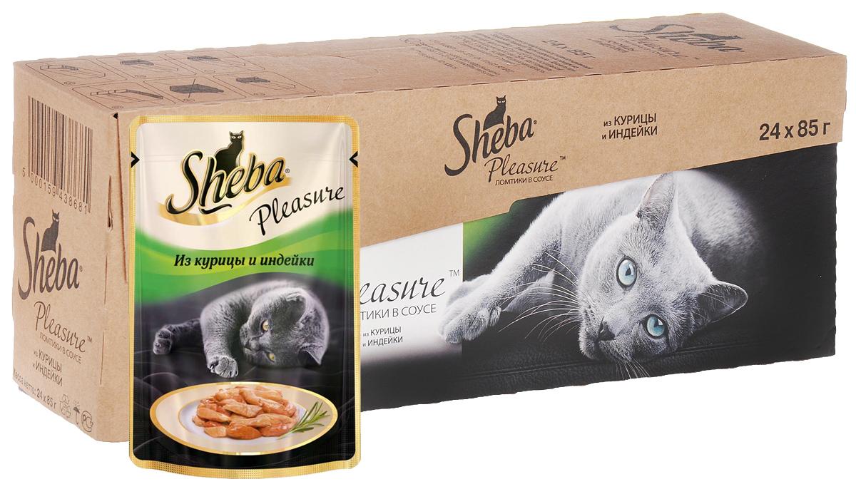 Консервы для взрослых кошек Sheba Pleasure, с курицей и индейкой в соусе, 85 г х 24 шт40745Корм для кошек Sheba Pleasure - это полнорационный консервированный корм для взрослых кошек. Не содержит сои, искусственных красителей и ароматизаторов. Изысканное блюдо со вкусом курицы и индейки - яркий пример того, как простые ингредиенты в руках истинного кулинара превращаются в удивительно вкусное блюдо. Сочные, тающие во рту кусочки курицы и индейки рождают нежный вкус, который подарит настоящее удовольствие вашей кошке. Состав: мясо и субпродукты (курица минимум 30%, индейка минимум 4%), таурин, витамины и минеральные вещества. Пищевая ценность (100 г): белки - 11,0 г, жиры - 3,0 г, зола - 2,0 г, клетчатка - 0,3 г, витамин А - не менее 90 МЕ, витамин Е - не менее 1,0 МЕ, влага - 82 г. Энергетическая ценность (100 г): 75 ккал/314 кДж. Вес: 24 шт х 85 г. Товар сертифицирован.