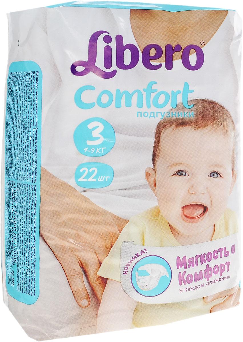 Libero Подгузники Comfort (4-9 кг) 22 шт