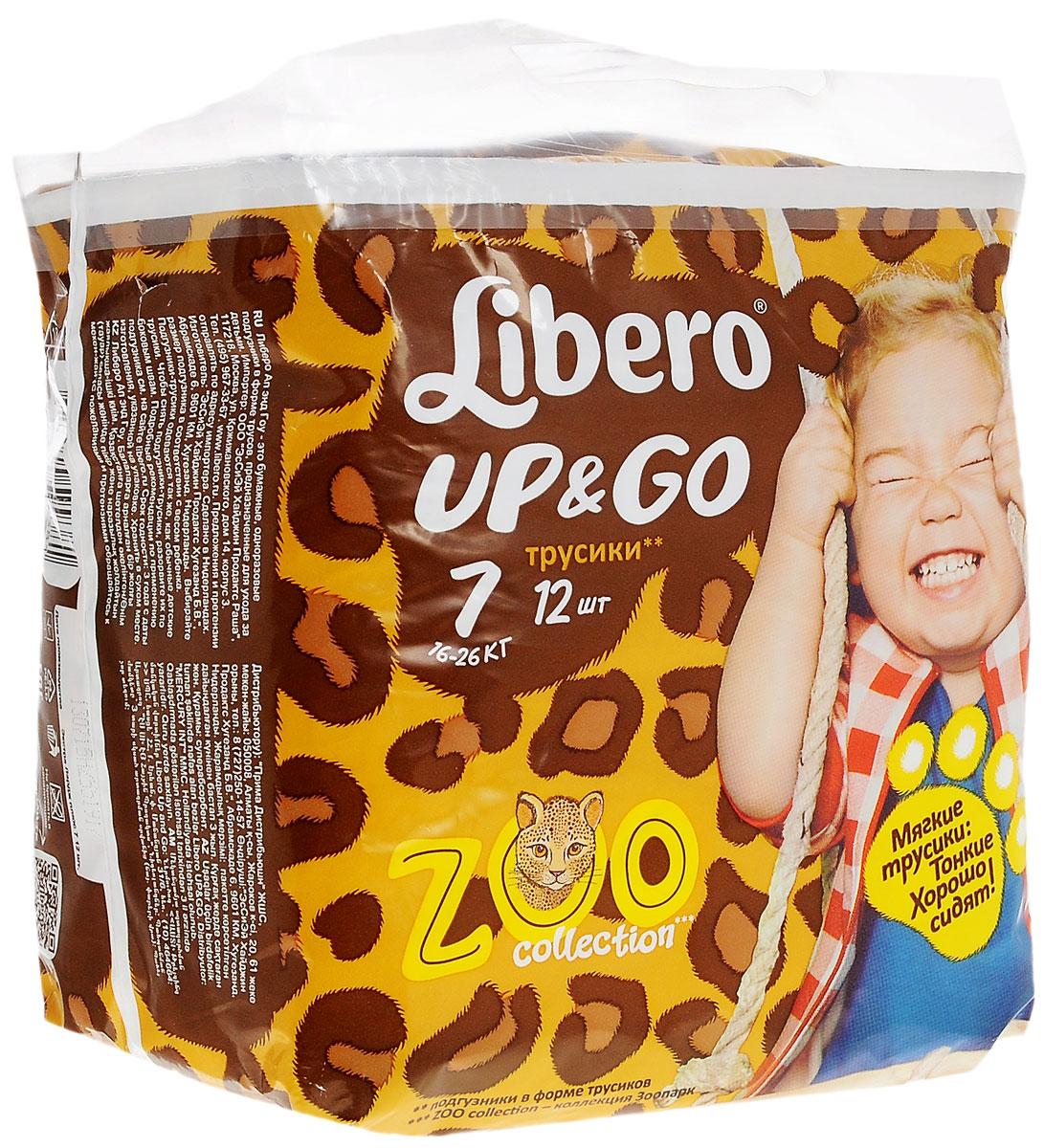 Libero Подгузники-трусики Up&Go Zoo Collection (16-26 кг) 12 шт5583Подгузники-трусики Libero Up&Go Zoo Collection, выполненные из тонкого супермягкого материала, сидят как настоящие детские трусики и заботятся о сухости и комфорте вашего малыша. В комплекте 12 подгузников-трусиков, рассчитанных на ребенка весом от 16 до 26 килограмм. Подгузники-трусики надеваются и снимаются очень легко, что особенно важно для детишек, которые сами пытаются одеваться. Чтобы снять подгузники-трусики с малыша, всего лишь необходимо разорвать боковые швы, когда подгузник наполнен. Клеящая лента позволяет с легкостью свернуть подгузник после использования. Хорошо впитывают и имеют высокие барьерчики для защиты от протекания. Мягкий эластичный поясок выполнен из дышащего материала. Смена подгузника не будет скучной, ведь в упаковке Libero Up&Go шесть ярких дизайнов с изображениями животных!