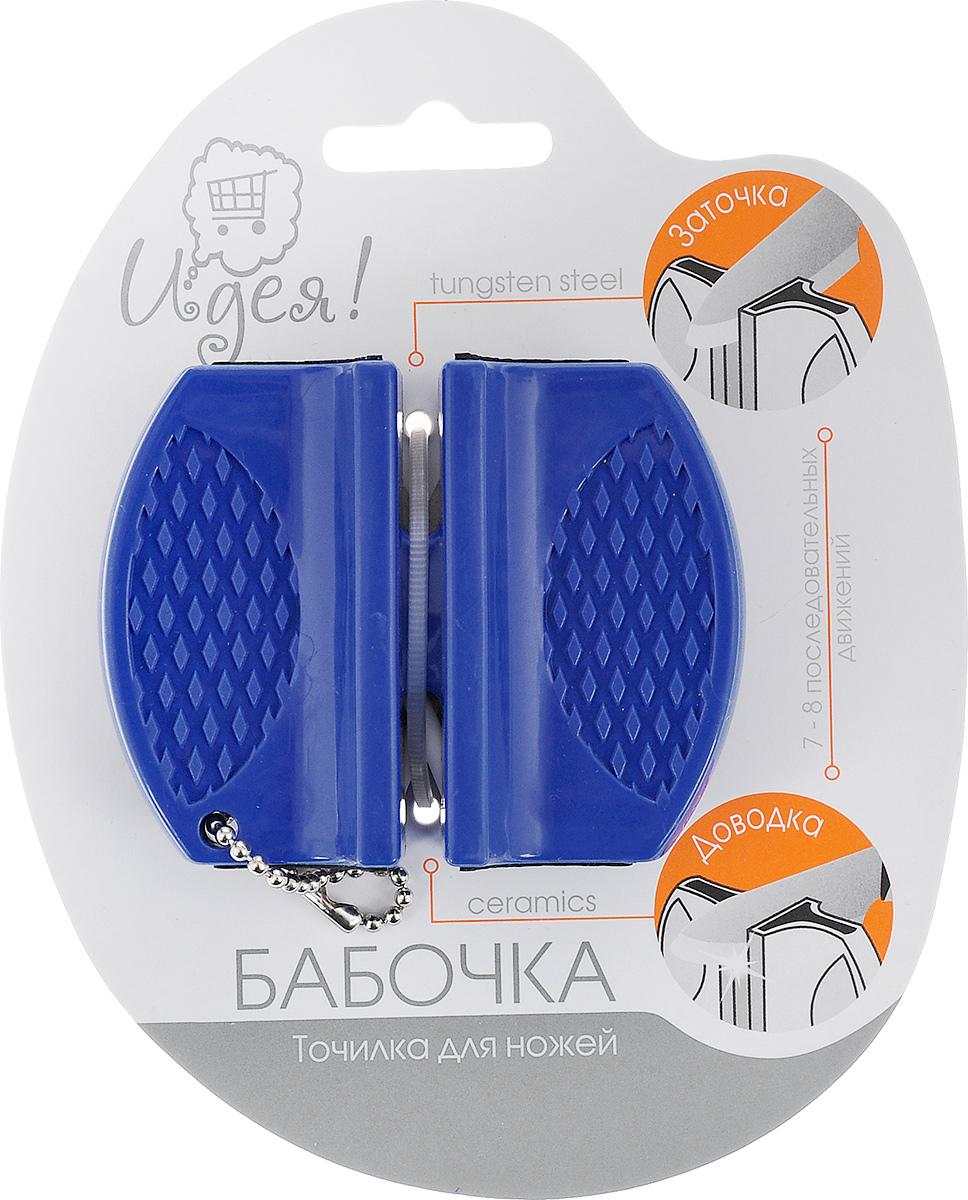 Точилка для ножей Идея Бабочка, цвет: синийBBK-01_синОригинальная двухсторонняя точилка Идея Бабочка. Сторона с карбидом обеспечивает грубую заточку. Более тонкую заточку обеспечивает керамическая сторона. Рифленый пластиковый корпус с противоскользящей вставкой гарантирует удобное удержание и устойчивость при работе. Производители предостерегают, что модель точилки предназначена исключительно для ножей с заточкой прямого типа. Серрейторные клинки, ножницы и другие инструменты точить с ее помощью не рекомендуется. Однако, что касается ножей, то эта точилка поможет придать необходимую остроту клинкам самого разного назначения. При этом, использовать ее под силу даже тем, у кого нет особых навыков по затачиванию ножей. Ведь благодаря предельно простой конструкции, этот процесс максимально упрощен. Использовать точилку Идея Бабочка можно дома на кухне или же взять ее с собою на рыбалку, в туристический поход. Поскольку данная модель инструмента очень компактная, ее удобно хранить дома и легко ...