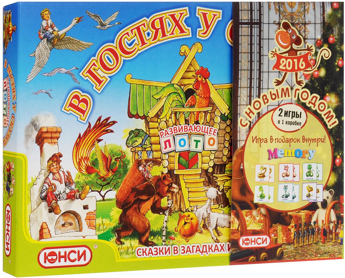 Юнси Развивающее лото В гостях у сказки05002Классическая игра с красочными рисунками по мотивам самых известных сказок погружает ребенка в фантастический сказочный мир. Веселый Колобок и неунывающий Винни-Пух, шалун Карлсон и находчивый Чипполино, злая Баба Яга, непослушный братец Иванушка и многие другие персонажи самых любимых сказок представлены в загадках. Эта игра доставит удовольствие всей семье! Игра развивает зрительное восприятие, память, внимание, наглядно-образное мышление. Рекомендуется детям от 3-х лет. Количество игроков: 2-5. Внутри игра Memory в подарок!