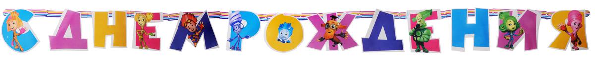 Веселая затея Гирлянда-буквы С днем рождения Фиксики1505-0589Гирлянда-буквы Веселая затея С днем рождения: Фиксики выполнена из картона и украшена яркими изображениями героев мультсериала Фиксики. Карточки скрепляются друг с другом с помощью подвижных металлических соединений. Крайние карточки имеют ниточные петли для удобства крепления гирлянды. Такая гирлянда украсит ваш праздник и подарит имениннику отличное настроение. Длина гирлянды: 220 см. Средний размер карточки: 16 см х 16 см.