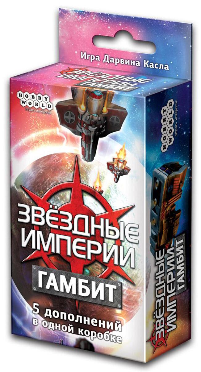 Hobby World Настольная игра Звездные империи Гамбит1502Космические бои на просторах звёздных империй принимают новый оборот. Вас ждут кометы и чёрные дыры, адмиралы флотов и эскадры наёмников, хитроумные комбинации манёвров и запоминающиеся сценарии. А таинственные Слизни наконец-то откроют своё истинное лицо! Внимание: это не самостоятельная игра. Необходим базовый комплект Звёздных империй!