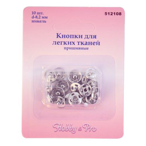 Кнопки для легких тканей Hobby & Pro, пришивные, цвет: никель, диаметр 8,2 мм, 10 шт7707695Кнопки Hobby & Pro изготовлены из металла. Оснащены отверстиями для фиксации. Нижняя часть отбортована. В комплекте - 10 кнопок. Используются при ремонте и пошиве летней женской, детской и спортивной одежды.