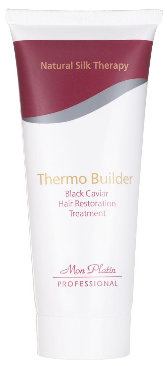 Mon Platin Professional Средство для восстановительного ухода за волосами с добавкой черной икры Термо Билдер 100млMP765Термо билдер – это средство для укрепления и восстановления волос во время укладки феном или использования утюжка. Рецептура помогает сочетать две процедуры – она укрепляет волосы и обволакивает их защитным слоем, тем самым превращая процесс применения фена или разглаживания волос в процесс, сочетающий в себе восстановление и укрепление волос. Эта эмульсия для волос проникает вглубь волоса и сгущается внутри него благодаря генерируемому феном теплу, создавая таким образом уникальный заполняющий слой с необычной молекулярной структурой, обволакивающий волосы, делающий их гладкими и эластичными и придающий им потрясающий блеск. Обогащено протеином шелка, черной икрой и антиоксидантами (экстрактами зеленого чая и граната), а также витаминами Е и В5, облепиховым и аргановым маслами.