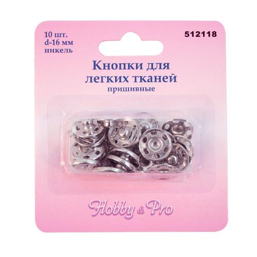 Кнопки для легких тканей Hobby & Pro, пришивные, цвет: никель, диаметр 16 мм, 10 шт7707705Кнопки Hobby & Pro изготовлены из металла. Оснащены отверстиями для фиксации. Нижняя часть отбортована. В комплекте - 10 кнопок. Используются при ремонте и пошиве летней женской, детской и спортивной одежды.