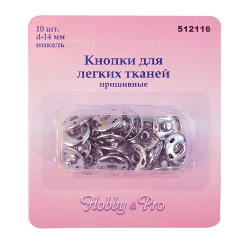 Кнопки для легких тканей Hobby & Pro, пришивные, цвет: никель, диаметр 14 мм, 10 шт7707703Кнопки Hobby & Pro изготовлены из металла. Оснащены отверстиями для фиксации. Нижняя часть отбортована. В комплекте - 10 кнопок. Используются при ремонте и пошиве летней женской, детской и спортивной одежды.