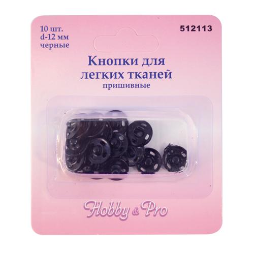 Кнопки для легких тканей Hobby & Pro, пришивные, цвет: черный, диаметр 12 мм, 10 шт7707700Кнопки Hobby & Pro изготовлены из металла. Оснащены отверстиями для фиксации. Нижняя часть отбортована. В комплекте - 10 кнопок. Используются при ремонте и пошиве летней женской, детской и спортивной одежды.