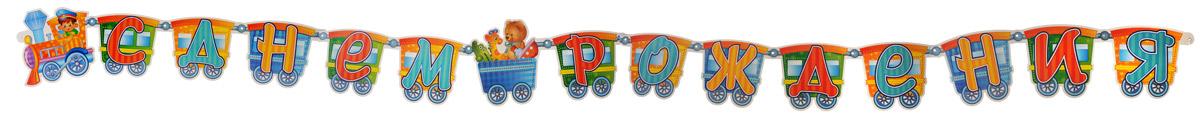 Веселая затея Гирлянда-буквы С днем рождения Паровозик1505-0790Гирлянда-буквы Веселая затея С днем рождения: Паровозик выполнена из картона в виде карточек-вагончиков и паровоза с буквами, образующими надпись С днем рождения. Карточки скрепляются друг с другом с помощью подвижных металлических соединений. Крайние карточки имеют ниточные петли для удобства крепления гирлянды. Такая гирлянда украсит ваш праздник и подарит имениннику отличное настроение. Длина гирлянды: 280 см. Средний размер карточки: 16 см х 16 см.