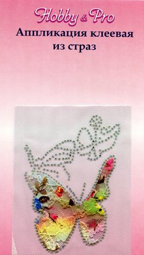 Термоаппликация Hobby&Pro Три бабочки, цвет: нежность, 9,5 см х 13 см7713589_ 6 нежностьКлеевая термоаппликация Hobby&Pro Три бабочки изготовлена из кружевного текстиля, украшенного красивым цветочным рисунком, и оформлена сверкающими стразами. Термоаппликация с обратной стороны оснащена клеевым слоем, благодаря которому при помощи утюга вы сможете быстро и легко закрепить изделие на ткани. С такой термоаппликацией любая вещь станет особенной.
