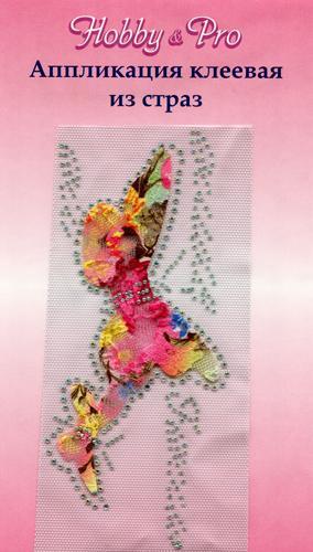 Термоаппликация Hobby&Pro Две бабочки, цвет: нежность, 19 см х 8 см7713584_6 нежностьКлеевая термоаппликация Hobby&Pro Две бабочки изготовлена из кружевного текстиля, украшенного цветочным рисунком, и оформлена сверкающими стразами. Термоаппликация с обратной стороны оснащена клеевым слоем, благодаря которому при помощи утюга вы сможете быстро и легко закрепить изделие на ткани. С такой термоаппликацией любая вещь станет особенной.