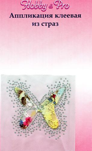 Термоаппликация Hobby&Pro Бабочка, цвет: нежность, 10 х 10 см7713617_6 нежностьКлеевая термоаппликация Hobby&Pro Бабочка изготовлена из кружевного текстиля, украшенного цветочным рисунком, и оформлена сверкающими стразами. Термоаппликация с обратной стороны оснащена клеевым слоем, благодаря которому при помощи утюга вы сможете быстро и легко закрепить изделие на ткани. С такой термоаппликацией любая вещь станет особенной.