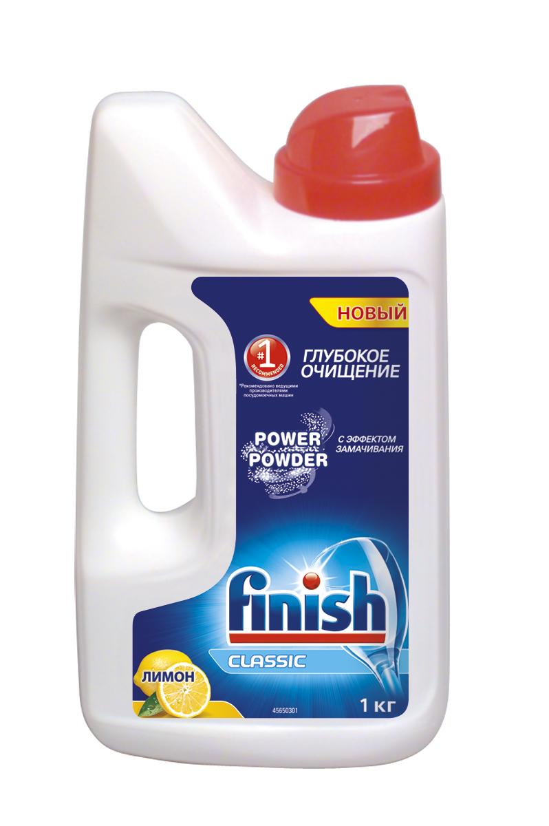 Finish Classic порошок для ПММ, Лимон, 1кг7502703Порошок для посудомоечных машин Finish Classic - это идеально чистая посуда раз за разом. Пригоревший жир от приготовления пищи, миски из-под хлопьев или грязные кастрюли - порошок для посудомоечных машин Finish придет на помощь в любой ситуации! Компонент StainSoaker с эффектом замачивания проникает в засохшие загрязнения и позволяет удалять их без замачивания вручную. Отмеряйте порошка столько, сколько вам нужно, результат же всегда будет безупречным. Рекомендуем дополнительно использовать Специальную Соль Finish для смягчения воды и ополаскиватель Finish для придания посуде блеска в комбинации с порошком Finish Classic для достижения отличных результатов мытья посуды. Товар сертифицирован.