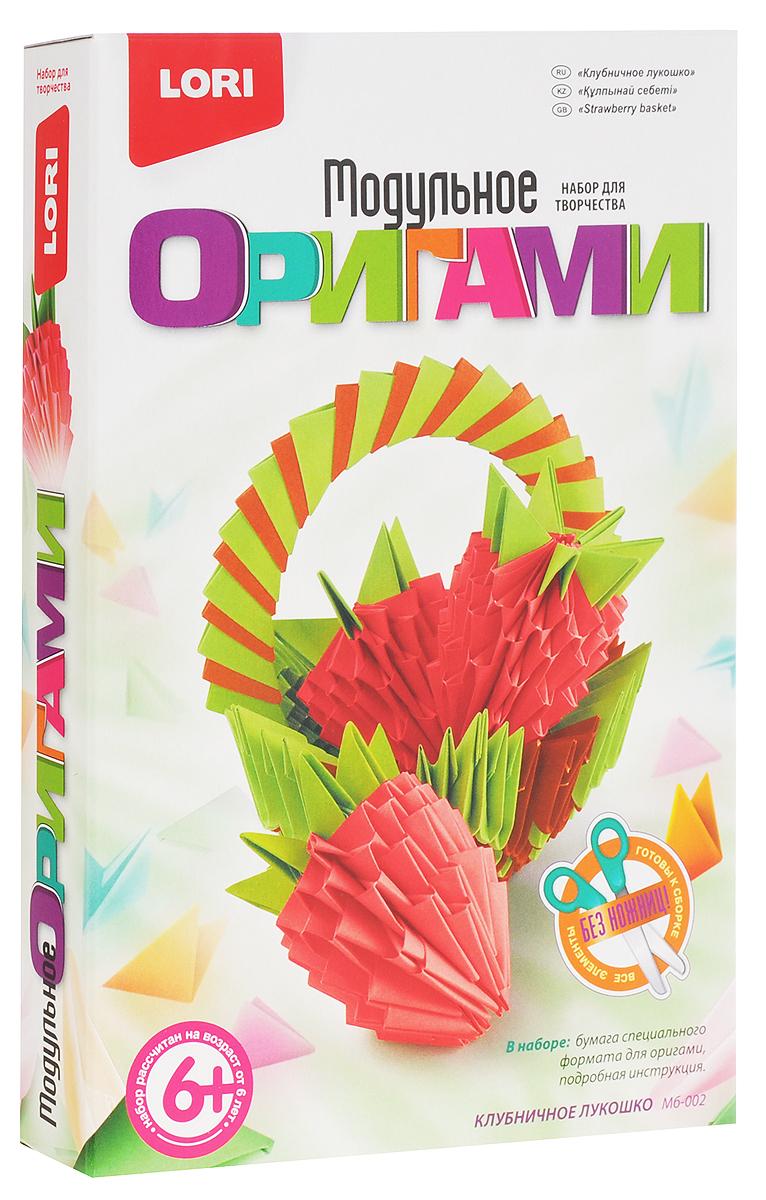Lori Модульное оригами Клубничное лукошко
