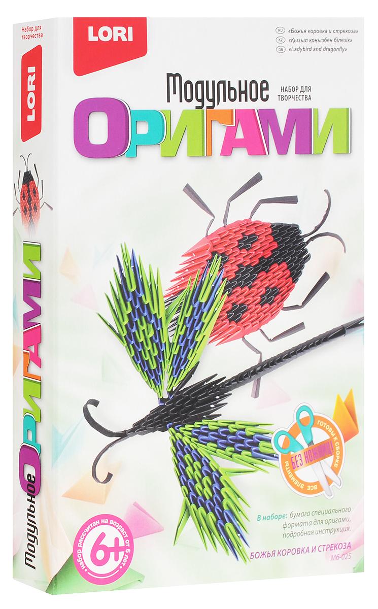 Lori Модульное оригами Божья коровка и стрекозаМб-025Набор для создания модульного оригами Lori Божья коровка и стрекоза позволит вам и вашему ребенку своими руками создать из бумаги потрясающих божью коровку и стрекозу. Собирается из множества одинаковых частей. Каждая часть складывается по правилам классического оригами из одного листочка бумаги. Чтобы завершить композицию, необходимо в правильном порядке вложить все модули друг в друга. В комплект набора входит все необходимое: бумага специального формата для оригами зеленого, черного, синего, красного цветов и подробная инструкция на русском языке. Умение складывать фигурки из бумаги некогда было обязательной частью культуры японской аристократии. Это умение передавалось из поколения в поколение. А в конце XVI века оригами из церемониального искусства превратилось в развлечение, распространившись вскоре по всему миру. Занятия с данным набором способствуют развитию внимания, памяти, пространственного и образного мышления, развивают мелкую...