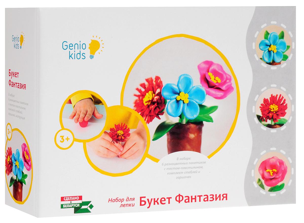 Genio Kids Набор для лепки Букет фантазияTA1080Набор для лепки Genio Kids Букет фантазия - поможет создать вашему ребенку невероятные, диковинные цветы. Создав свой букет, ребенок с удовольствием подарит его вам. Это уникальный продукт для раннего детского творчества, произведенный из натуральных компонентов: пшеничной муки с добавлением пищевых красителей, безопасных для ребенка. Тесто очень мягкое, пластичное, обладает приятным нерезким ароматом, не липнет к рукам, легко смывается и не оставляет после себя грязи. Тесто-пластилин принимает желаемую форму легче, чем пластилин, застывает на воздухе, сохраняя получившееся изделие на долгое время. Набор Genio Kids Букет фантазия: стимулирует развитие мелкой моторики и творческих способностей, способствует развитию цветового и тактильного восприятия, улучшает внимание и усидчивость, развивает воображение, память и сообразительность ребенка, сформирует интерес к самостоятельной игровой деятельности.