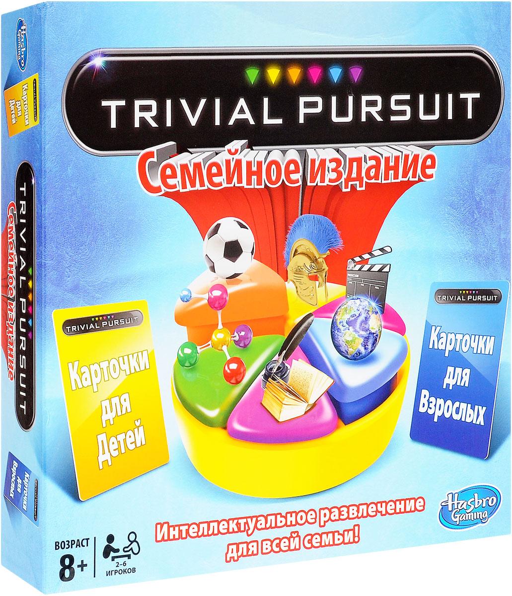 Hasbro Games Настольная игра Тривиал Персьют Trivial Pursuit Семейное издание73013121Семейная настольная игра Hasbro Games Тривиал Персьют - это увлекательнейшее интеллектуальное развлечение для всех семьи. Игра включает в себя 2 400 вопросов: 1200 вопросов детям и 1200 вопросов взрослым, поэтому вам не придется скучать вечерами. В комплект входит: 400 карточек с вопросами (200 голубых карточек для взрослых, 200 желтых карточек для детей), игровая доска, 2 держателя для карточек, 6 фишек, 36 долек, игральный кубик и правила игры. Правильно отвечайте на вопросы и получайте разноцветные дольки за верный ответ. Тот игрок, кто первый соберет необходимые дольки, и станет победителем игры. Повышайте уровень своей эрудиции и просто проводите время в кругу семьи весело вместе с настольной игрой Тривиал Персьют.