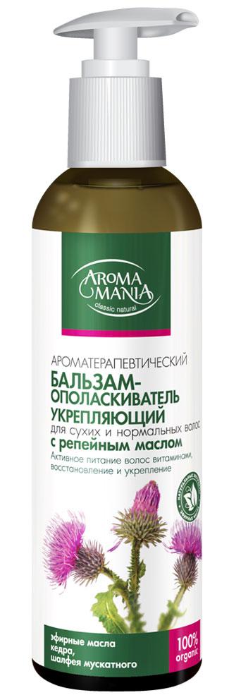 Аромамания бальзам-ополаскиватель с репейным маслом, 250 мл4746Бальзам-ополаскиватель укрепляющий для сухих и нормальных волос с репейным маслом - осуществляет активное питание волос витаминами, восстановление и укрепление, мягкость, блеск, легкое расчесывание.