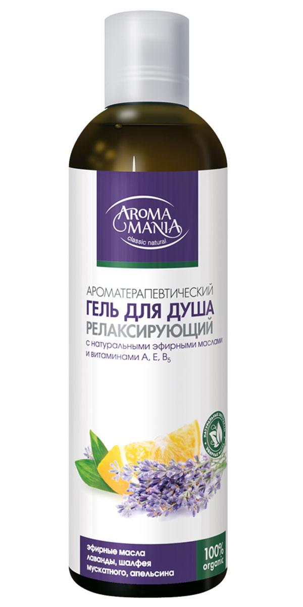 Аромамания Релаксирующий гель для душа с эфирными маслами лаванды, шалфея мускатного, апельсина, 250 мл