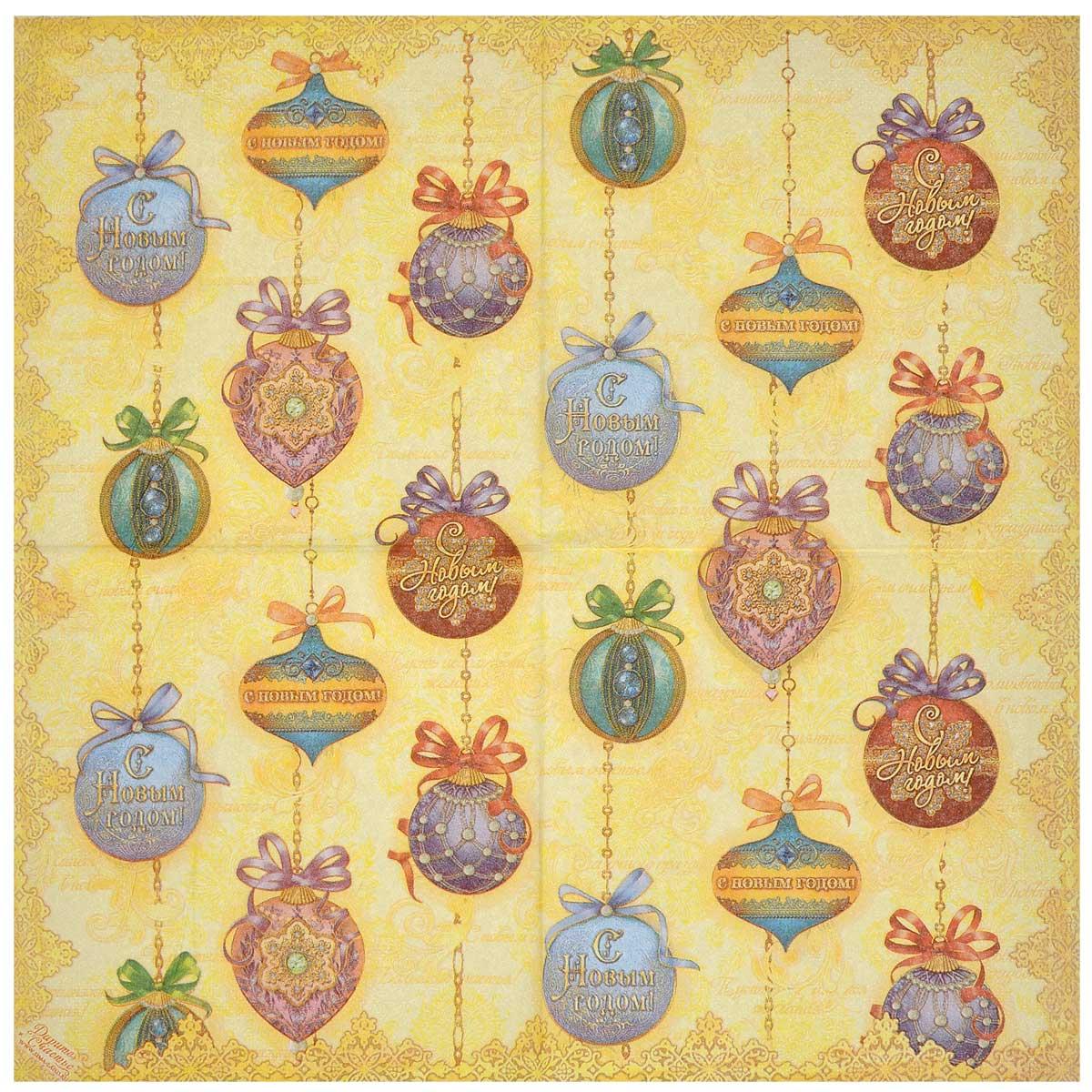 Салфетка для декупажа Sima-land Новогодние шары, 33 х 33 см1130743Салфета для декупажа Sima-land Новогодние шары, изготовленная из бумаги, оформлена ярким новогодним принтом. С помощью такой бумаги можно оформить практически любой предмет интерьера или сувенир к предстоящим зимним праздникам. Порадуйте себя и своих близких, выполненным шедевром своими руками! Декупаж - техника декорирования различных предметов, основанная на присоединении рисунка, картины или орнамента (обычного вырезанного) к предмету и далее покрытии полученной композиции лаком ради эффектности, сохранности и долговечности. Размер салфетки: 33 см х 33 см.
