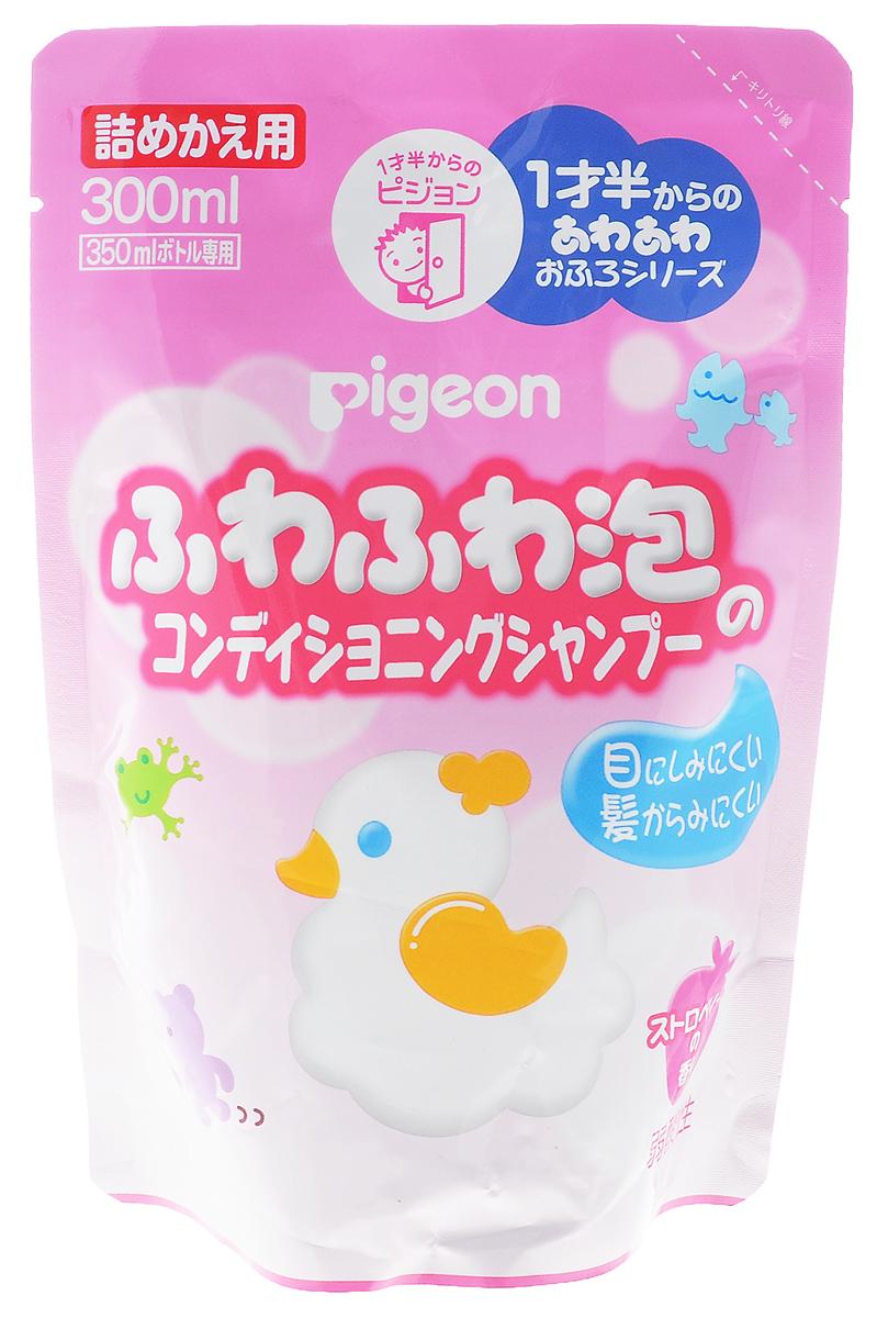 PIGEON Шампунь-пенка для детей 18+ мес, сменный блок 300 мл8136Шампунь-пенка с кондиционером Pigeon разработан специально для мытья волос малышей с 18 месяцев. Легкая, ароматная и устойчивая пенка деликатно и эффективно очищает, кондиционер, входящий в состав шампуня, облегчает расчесывание. Низкий уровень кислотности такой же, как у нежной кожи младенца. Благодаря экстракту зеленого чая и гиалуроновой кислоте, сохраняет естественную влагу кожи и защищает от неблагоприятных факторов внешней среды. Шампунь не щиплет глазки и имеет нежный клубничный аромат. Мягкая упаковка экономичного запасного блока. Товар сертифицирован. Уважаемые клиенты! Обращаем ваше внимание, что для использования шампуня рекомендуется докупить флакон с дозатором.