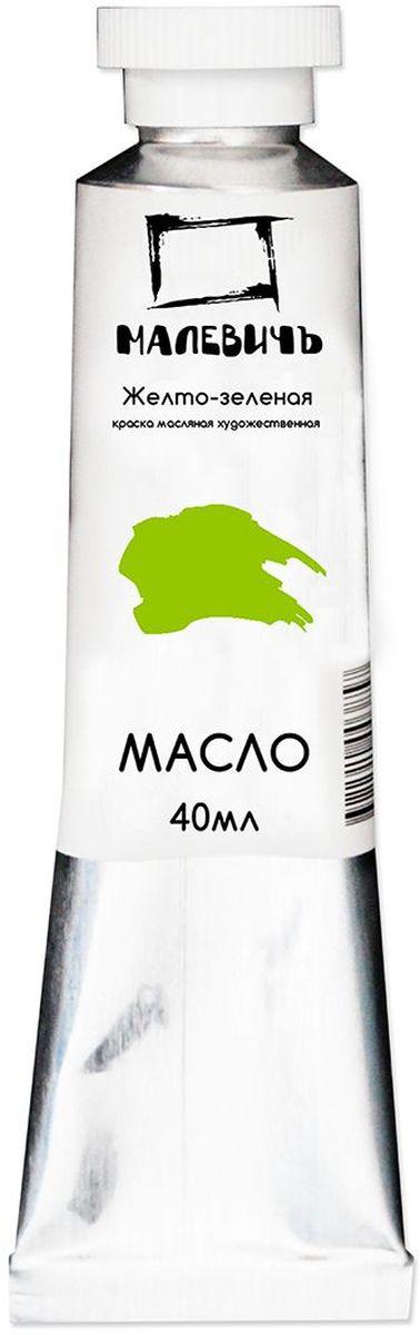 Малевичъ Краска масляная Желто-Зеленая 40 мл540119Художественные профессиональные масляные краски Малевичъ изготовлены из высококачественных, светостойких пигментов и натурального, очищенного льняного масла. Содержание пигмента и масла специально сбалансировано таким образом, чтобы получить идеальную консистенцию для живописи. Широкая палитра из 50 цветов, тщательно отобранных профессиональными художниками и адаптированных под российский рынок, значительно упрощает художнику рабочий процесс и сокращает время написания картины. Благодаря тончайшему пятикратному перетиру пигмента на профессиональном гранитном валу, краски легко смешиваются между собой, не растрескиваются со временем и обеспечивают однородность цвета в смесях. Белила изготовлены на основе саффлорового масла, чтобы избежать пожелтения со временем. Краски имеют чистые тона, природный шелковистый блеск, и глубокую интенсивность цветов, что позволяет передать всю красоту окружающего мира и создавать глубокие живописные эффекты. ...
