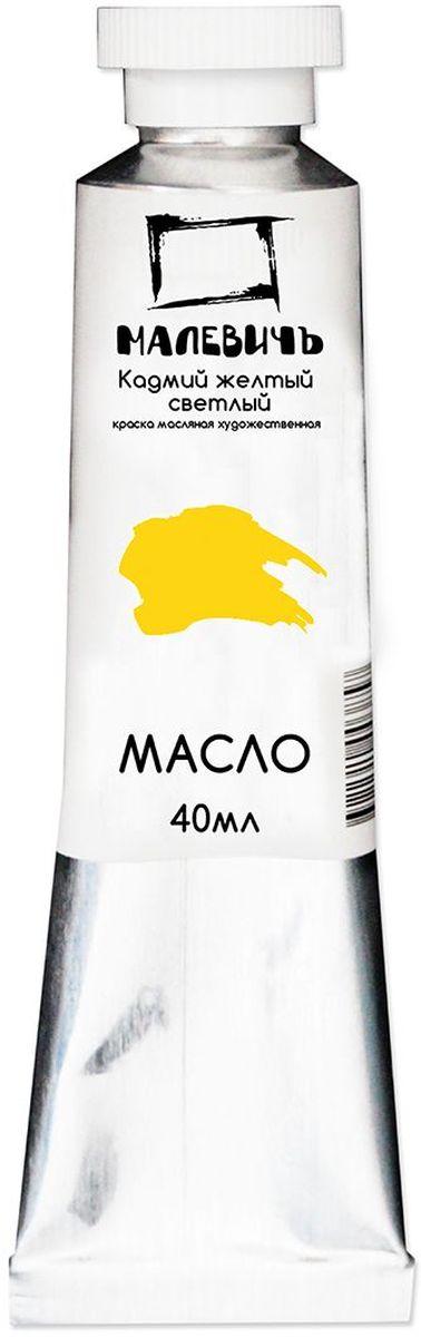 Малевичъ Краска масляная Кадмий желтая светлая 40 мл540200Художественные профессиональные масляные краски Малевичъ изготовлены из высококачественных, светостойких пигментов и натурального, очищенного льняного масла. Содержание пигмента и масла специально сбалансировано таким образом, чтобы получить идеальную консистенцию для живописи. Широкая палитра из 50 цветов, тщательно отобранных профессиональными художниками и адаптированных под российский рынок, значительно упрощает художнику рабочий процесс и сокращает время написания картины. Благодаря тончайшему пятикратному перетиру пигмента на профессиональном гранитном валу, краски легко смешиваются между собой, не растрескиваются со временем и обеспечивают однородность цвета в смесях. Белила изготовлены на основе саффлорового масла, чтобы избежать пожелтения со временем. Краски имеют чистые тона, природный шелковистый блеск, и глубокую интенсивность цветов, что позволяет передать всю красоту окружающего мира и создавать глубокие живописные эффекты. ...