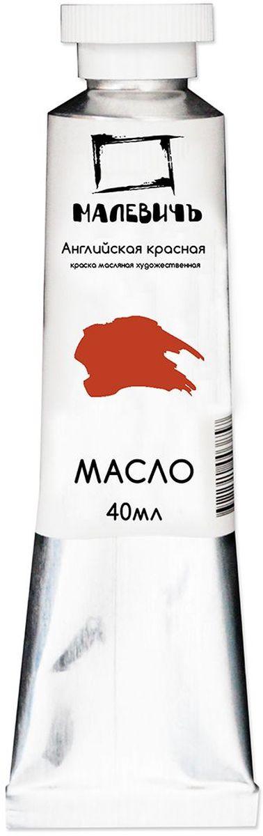 Малевичъ Краска масляная Английская красная 40 мл540300Художественные профессиональные масляные краски Малевичъ изготовлены из высококачественных, светостойких пигментов и натурального, очищенного льняного масла. Содержание пигмента и масла специально сбалансировано таким образом, чтобы получить идеальную консистенцию для живописи. Широкая палитра из 50 цветов, тщательно отобранных профессиональными художниками и адаптированных под российский рынок, значительно упрощает художнику рабочий процесс и сокращает время написания картины. Благодаря тончайшему пятикратному перетиру пигмента на профессиональном гранитном валу, краски легко смешиваются между собой, не растрескиваются со временем и обеспечивают однородность цвета в смесях. Белила изготовлены на основе саффлорового масла, чтобы избежать пожелтения со временем. Краски имеют чистые тона, природный шелковистый блеск, и глубокую интенсивность цветов, что позволяет передать всю красоту окружающего мира и создавать глубокие живописные эффекты. ...