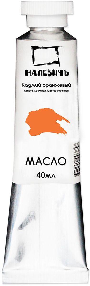 Малевичъ Краска масляная Кадмий оранжевая 40 мл540304Художественные профессиональные масляные краски Малевичъ изготовлены из высококачественных, светостойких пигментов и натурального, очищенного льняного масла. Содержание пигмента и масла специально сбалансировано таким образом, чтобы получить идеальную консистенцию для живописи. Широкая палитра из 50 цветов, тщательно отобранных профессиональными художниками и адаптированных под российский рынок, значительно упрощает художнику рабочий процесс и сокращает время написания картины. Благодаря тончайшему пятикратному перетиру пигмента на профессиональном гранитном валу, краски легко смешиваются между собой, не растрескиваются со временем и обеспечивают однородность цвета в смесях. Белила изготовлены на основе саффлорового масла, чтобы избежать пожелтения со временем. Краски имеют чистые тона, природный шелковистый блеск, и глубокую интенсивность цветов, что позволяет передать всю красоту окружающего мира и создавать глубокие живописные эффекты. ...