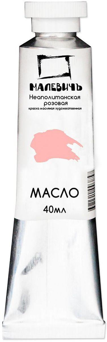 Малевичъ Краска масляная Неаполитанская розовая 40 мл