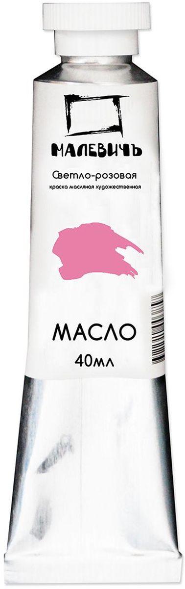 Малевичъ Краска масляная Светло-розовая 40 мл