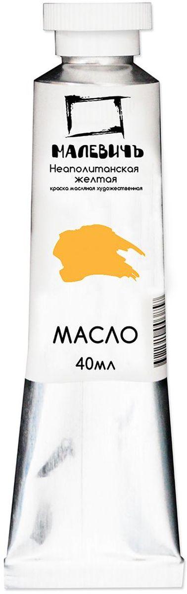 Малевичъ Краска масляная Неаполитанская желтая 40 мл540390Художественные профессиональные масляные краски Малевичъ изготовлены из высококачественных, светостойких пигментов и натурального, очищенного льняного масла. Содержание пигмента и масла специально сбалансировано таким образом, чтобы получить идеальную консистенцию для живописи. Широкая палитра из 50 цветов, тщательно отобранных профессиональными художниками и адаптированных под российский рынок, значительно упрощает художнику рабочий процесс и сокращает время написания картины. Благодаря тончайшему пятикратному перетиру пигмента на профессиональном гранитном валу, краски легко смешиваются между собой, не растрескиваются со временем и обеспечивают однородность цвета в смесях. Белила изготовлены на основе саффлорового масла, чтобы избежать пожелтения со временем. Краски имеют чистые тона, природный шелковистый блеск, и глубокую интенсивность цветов, что позволяет передать всю красоту окружающего мира и создавать глубокие живописные эффекты. ...