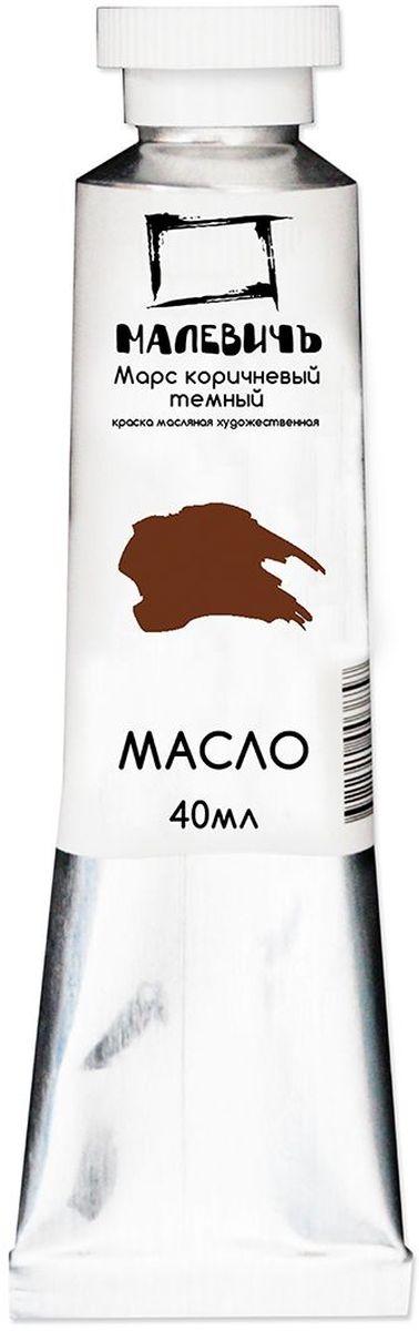 Малевичъ Краска масляная Марс коричневая темная 40 мл540403Художественные профессиональные масляные краски Малевичъ изготовлены из высококачественных, светостойких пигментов и натурального, очищенного льняного масла. Содержание пигмента и масла специально сбалансировано таким образом, чтобы получить идеальную консистенцию для живописи. Широкая палитра из 50 цветов, тщательно отобранных профессиональными художниками и адаптированных под российский рынок, значительно упрощает художнику рабочий процесс и сокращает время написания картины. Благодаря тончайшему пятикратному перетиру пигмента на профессиональном гранитном валу, краски легко смешиваются между собой, не растрескиваются со временем и обеспечивают однородность цвета в смесях. Белила изготовлены на основе саффлорового масла, чтобы избежать пожелтения со временем. Краски имеют чистые тона, природный шелковистый блеск, и глубокую интенсивность цветов, что позволяет передать всю красоту окружающего мира и создавать глубокие живописные эффекты. ...