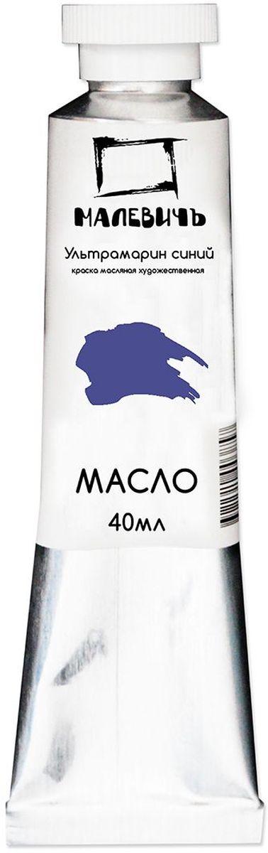 Малевичъ Краска масляная Ультрамарин синяя 40 мл