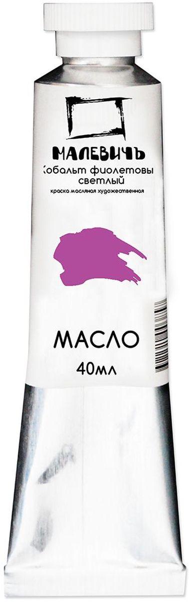 Малевичъ Краска масляная Кобальт фиолетовая светлая 40 мл