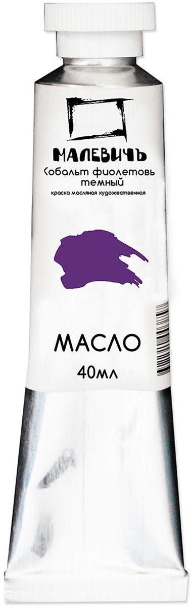 Малевичъ Краска масляная Кобальт фиолетовая темная 40 мл