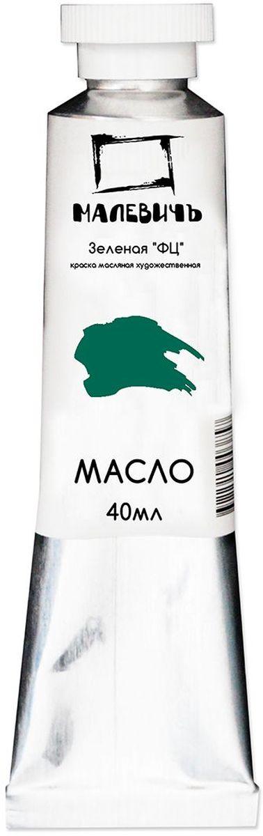 Малевичъ Краска масляная Зеленая ФЦ 40 мл