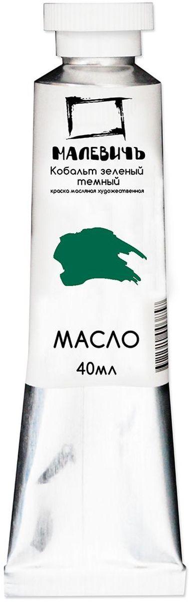 Малевичъ Краска масляная Кобальт зеленая темная 40 мл540705Художественные профессиональные масляные краски Малевичъ изготовлены из высококачественных, светостойких пигментов и натурального, очищенного льняного масла. Содержание пигмента и масла специально сбалансировано таким образом, чтобы получить идеальную консистенцию для живописи. Широкая палитра из 50 цветов, тщательно отобранных профессиональными художниками и адаптированных под российский рынок, значительно упрощает художнику рабочий процесс и сокращает время написания картины. Благодаря тончайшему пятикратному перетиру пигмента на профессиональном гранитном валу, краски легко смешиваются между собой, не растрескиваются со временем и обеспечивают однородность цвета в смесях. Белила изготовлены на основе саффлорового масла, чтобы избежать пожелтения со временем. Краски имеют чистые тона, природный шелковистый блеск, и глубокую интенсивность цветов, что позволяет передать всю красоту окружающего мира и создавать глубокие живописные эффекты. ...