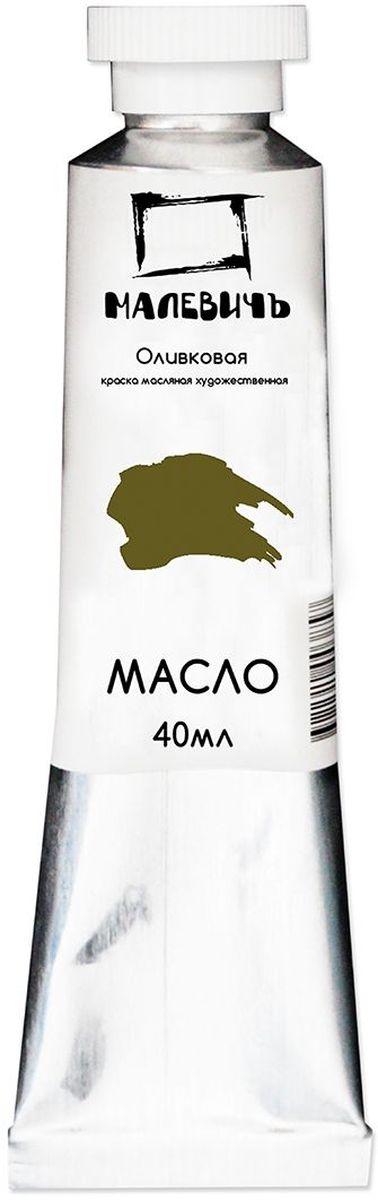 Малевичъ Краска масляная Оливковая 40 мл540727Художественные профессиональные масляные краски Малевичъ изготовлены из высококачественных, светостойких пигментов и натурального, очищенного льняного масла. Содержание пигмента и масла специально сбалансировано таким образом, чтобы получить идеальную консистенцию для живописи. Широкая палитра из 50 цветов, тщательно отобранных профессиональными художниками и адаптированных под российский рынок, значительно упрощает художнику рабочий процесс и сокращает время написания картины. Благодаря тончайшему пятикратному перетиру пигмента на профессиональном гранитном валу, краски легко смешиваются между собой, не растрескиваются со временем и обеспечивают однородность цвета в смесях. Белила изготовлены на основе саффлорового масла, чтобы избежать пожелтения со временем. Краски имеют чистые тона, природный шелковистый блеск, и глубокую интенсивность цветов, что позволяет передать всю красоту окружающего мира и создавать глубокие живописные эффекты. ...