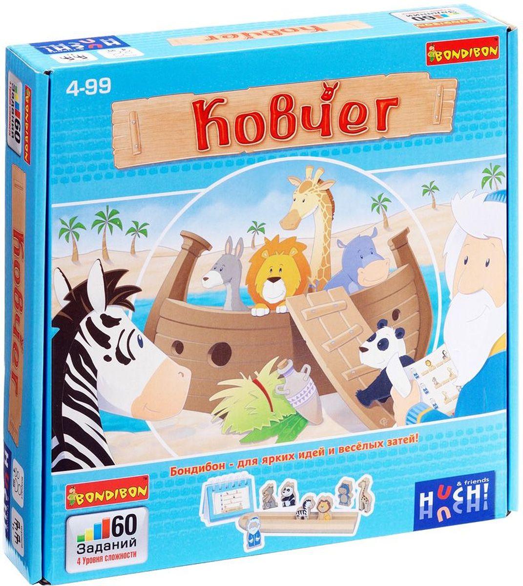 Bondibon Развивающая игра КовчегВВ0961-1Веселая игра с симпатичными зверушками. Играть в эту игру особенно приятно, когда на улице идет дождь и капли воды громко стучат по земле, прямо как во время Всемирного потопа. Все животные собираются спастись на деревянном Ноевом ковчеге. Помоги им сесть так, чтобы все поместились на маленькой лодке. Ной всегда впереди, он должен следить удобно ли его пассажирам, не ссорятся ли жираф с белым медведем, не толкаются ли слон и панда! Если вы правильно определите, в каком порядке должны сидеть животные в ковчеге, вы сможете решить задачку и спасти их всех. Это непростая работа! В игре целых 60 заданий! Реши их все! Помоги зверям спастись! Игра выполнена из качественной древесины, играть с милыми зверушками будет приятно и детям и увлеченным взрослым. Игра знакомит малышей с различными животными, развивает логическое и пространственное мышление.