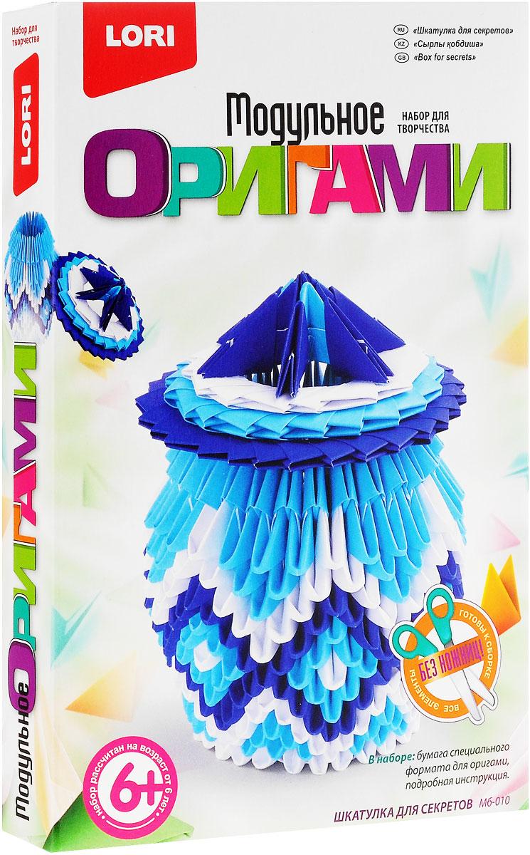 Модульные оригами шкатулка для секретов мб-010