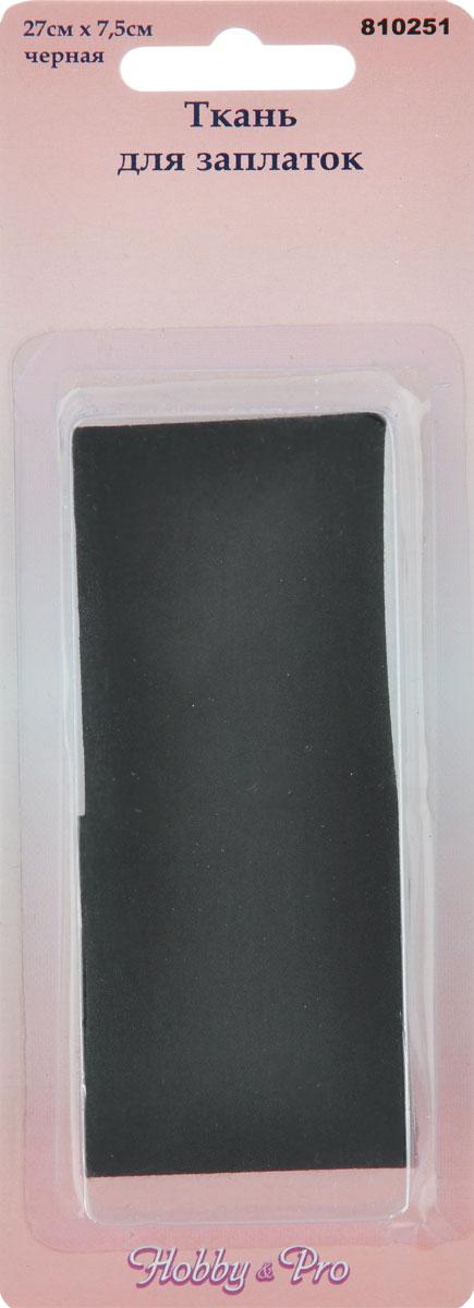 Ткань для заплаток Hobby&Pro, цвет: черный, 27 см х 7,5 см7708557Ткань для заплаток Hobby&Pro используется для ремонта хлопчатобумажных тканей. Для фиксации изделие нужно прогладить утюгом при температуре не выше 110°С. Ткань выполнена из высококачественного текстиля.
