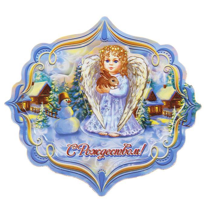Магнит Sima-land С Рождеством! Ангел с кроликом, 8,2 х 7,7 см1100516Магнит Sima-land С Рождеством! Ангел с кроликом прекрасно подойдет в качестве сувенира к Рождеству или станет приятным презентом в обычный день. Изделие выполнено из полимера. Магнит - одно из самых простых, недорогих и при этом оригинальных украшений интерьера. Он отлично подойдет в качестве подарка. Эксклюзивный дизайн и поздравительные надписи не оставят равнодушными никого.