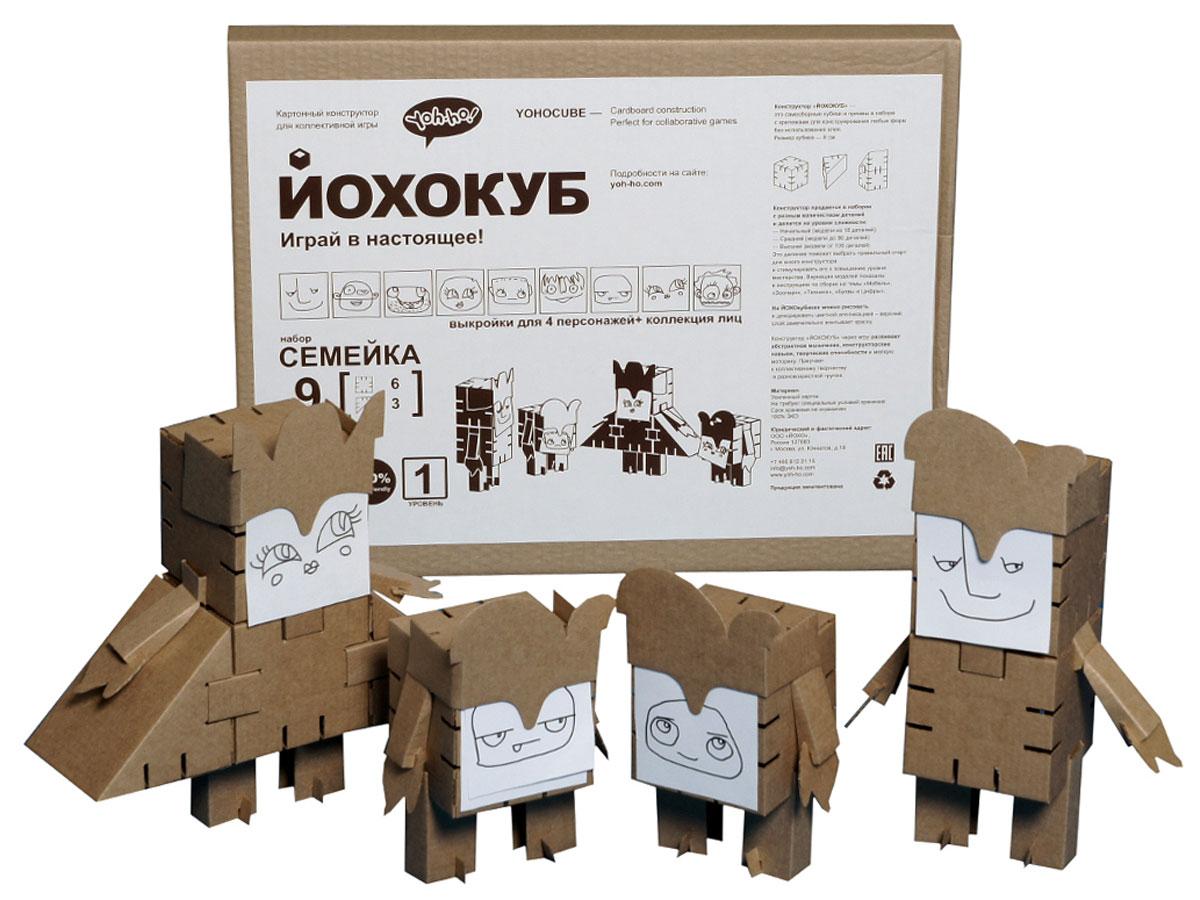 Yoh-ho! Kids 3D Пазл СемейкаК-9.FAM3D пазл ЙОХОКУБ - это сборные кубики в наборе с крепежами и тематическими декоративными элементами для конструирования любых форм без использования клея. Тематический набор Семейка позволит собрать фигурки четырех персонажей семьи Йохо. В наборе с картонным конструктором имеется цветная бумага с выкройками для аппликации. На ЙОХО-кубиках можно рисовать - верхний слой замечательно впитывает краску. А еще ЙОХО-кубики - это прекрасные тайнички для самых сокровенных секретов! 3D пазл ЙОХОКУБ через игру развивает абстрактное мышление, конструкторские навыки, творческие способности и мелкую моторику. Приучает к коллективному творчеству в разновозрастной группе. Кубики пригодны к многократному использованию для создания новых форм без использования клея. Размер одного ЙОХОКУБа в собранном виде 8 см. Кубик легко помещается в детскую ладошку.