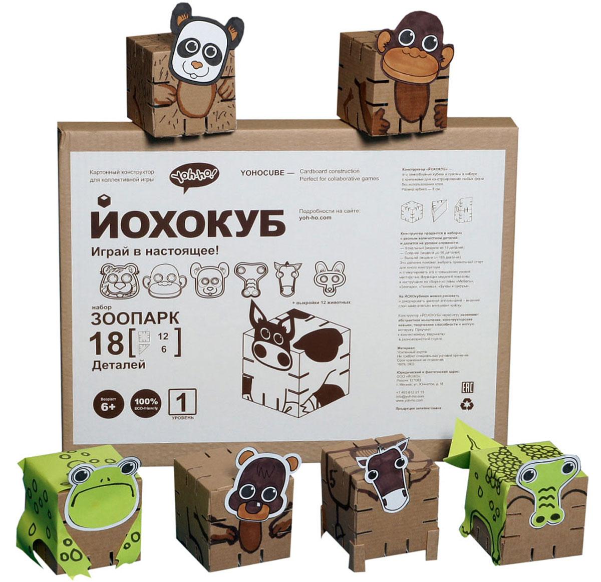 Yoh-ho! Kids 3D Пазл Зоопарк